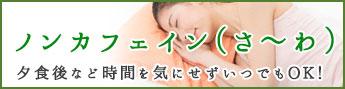 ノンカフェイン(さ〜わ)