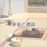 茶室と道具