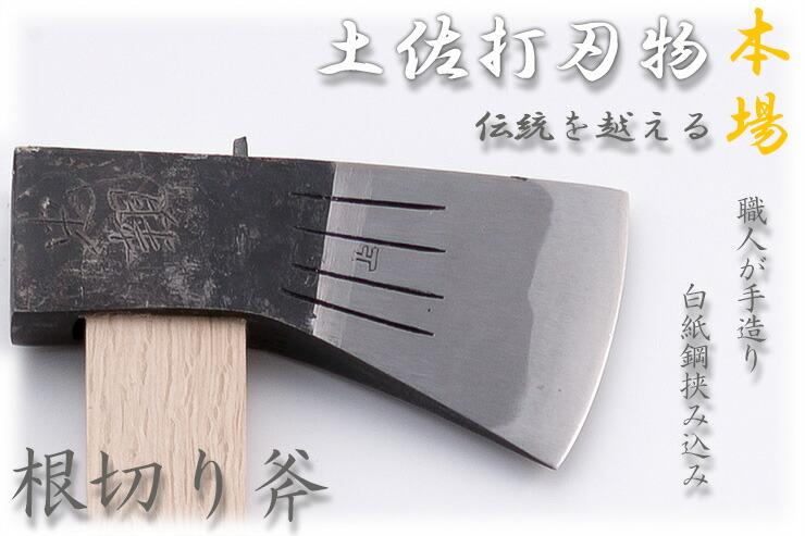 木馬斧 手斧