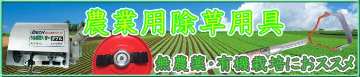 農業用除草用具