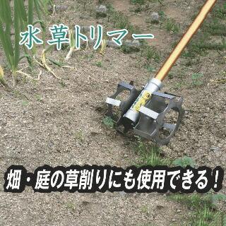 水草トリマー