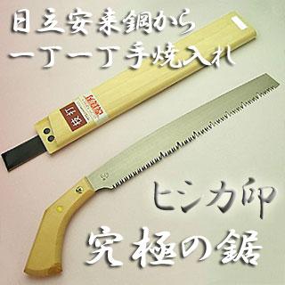 替刃式枝打鋸