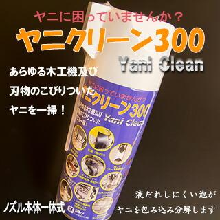ヤニクリーン300