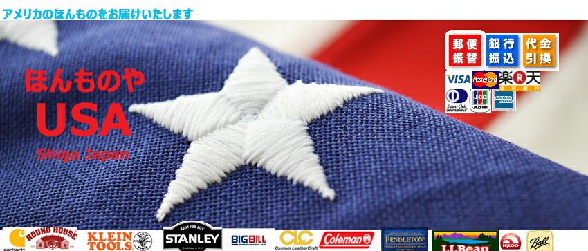 ほんものやUSA:アウトドア用品をアメリカから直輸入