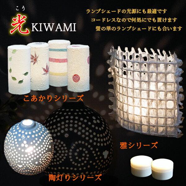 光kiwami特徴