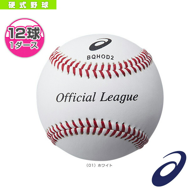 『1ダース・12球入』硬式野球ボール/高校生試合用(BQHOD2)