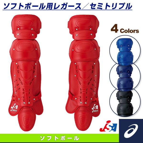 ソフトボール用レガース/セミトリプル(BPL630)