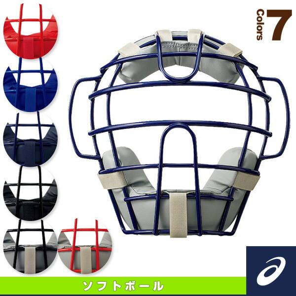 ソフトボール用マスク/1・2・3号ボール対応(BPM631)