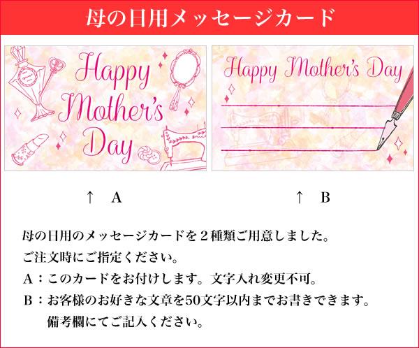 母の日:メッセージカード
