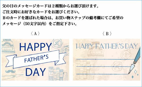 父の日:メッセージカード