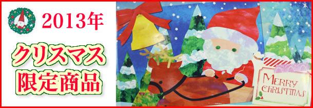 2013年クリスマス限定商品