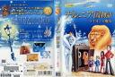 纳尼亚传奇狮子, 女巫和魔衣橱 》   预 dvd