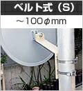 φ100mmまでの細い電柱などに最適なベルト付き
