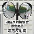 道路反射鏡協会認定商品 道路反射鏡