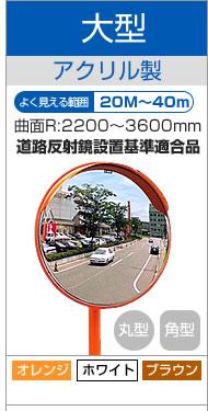 日本製のカーブミラー、道路反射鏡協会認定商品です。