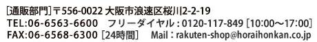 豚まん・肉まん・大阪なんば 蓬莱本館