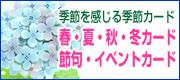 季節・節句・イベントカード