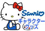 サンリオキャラクターバッグ