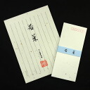 Dove residence hall letter Wakana (Wakana) foil with letterhead & envelope set