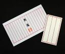 Dove residence hall letter Suzaku (Suzaku) red border letterhead & envelope set