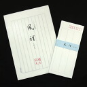 Dove residence hall letterset style successfully (ふうり) pen and brush-type stationery & envelope set