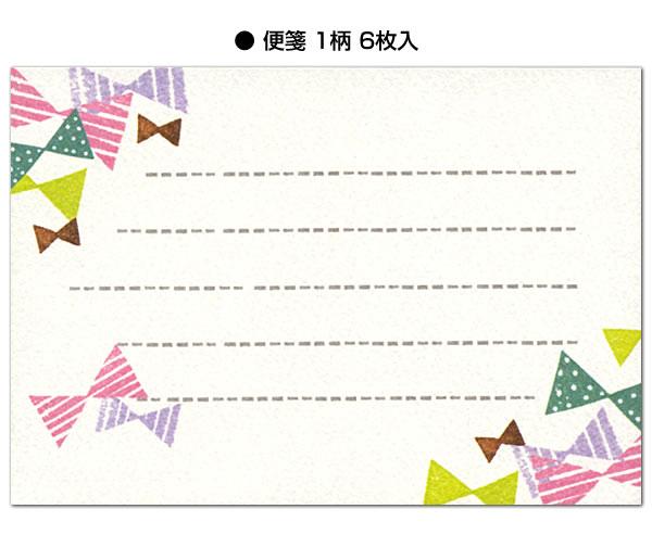 6张keshigomu图章信安排蝴蝶结花纹ahm-303(8)信笺,3张信封的积极的