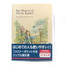 PTR B5 Shin pull household account book (radish) D085-54 Peter Rabbit /Peter Rabbit Gakken Staiful/ Gakken stay fully