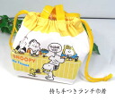 To lunch, the lunch article of 740713 lunch drawstring purse OR kindergartens and school with the Familia /familiar Snoopy lunch bag handle! Lunch goods fs3gm