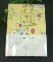 The diary which does not become available on free diary B6 floral design cream d310 APICA/ アピカ date for diary three years for three years