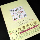 No three years continuous diary つづれば pattern