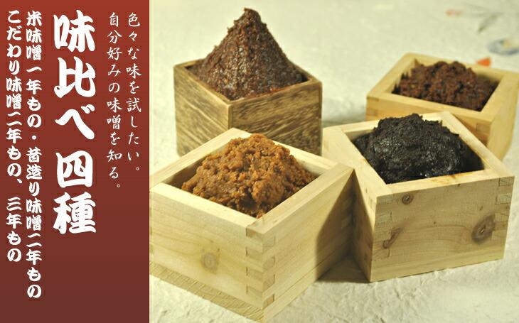 味噌味比べ四種