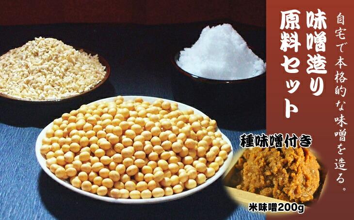 味噌造り原料セット 10kg 通販・...
