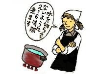 豆を煮ます