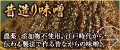 昔造り味噌