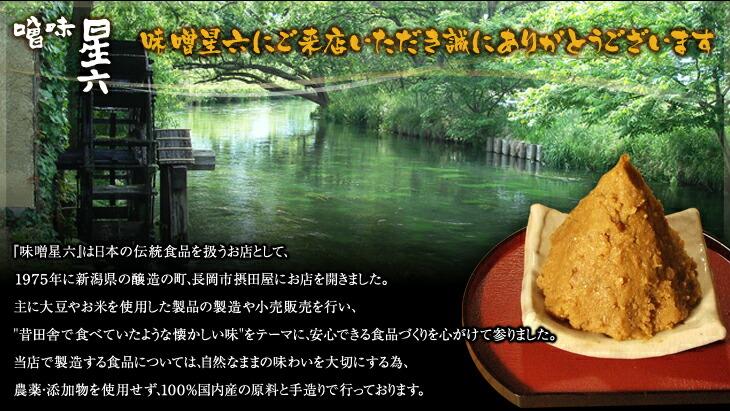 『味噌星六』は日本の伝統食品を扱うお店として、1975年に新潟県の醸造の町、長岡市摂田屋にお店を開きました。