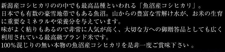 新潟産コシヒカリの中でも最高品種といわれる「魚沼産コシヒカリ」