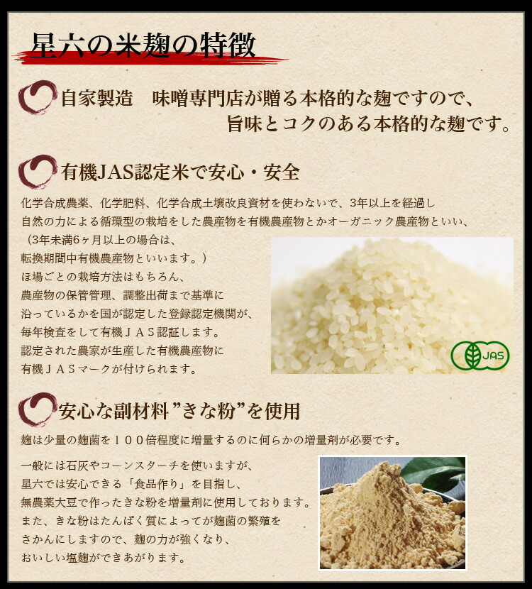 星六の米麹