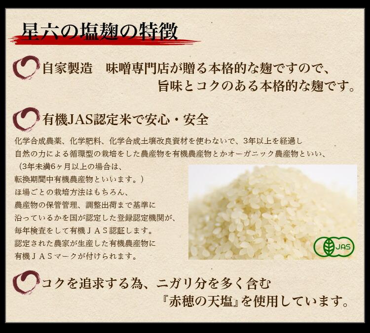 星六の塩麹の特徴