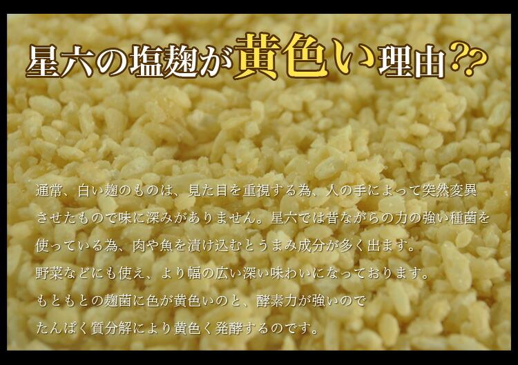 星六の塩麹が黄色い理由