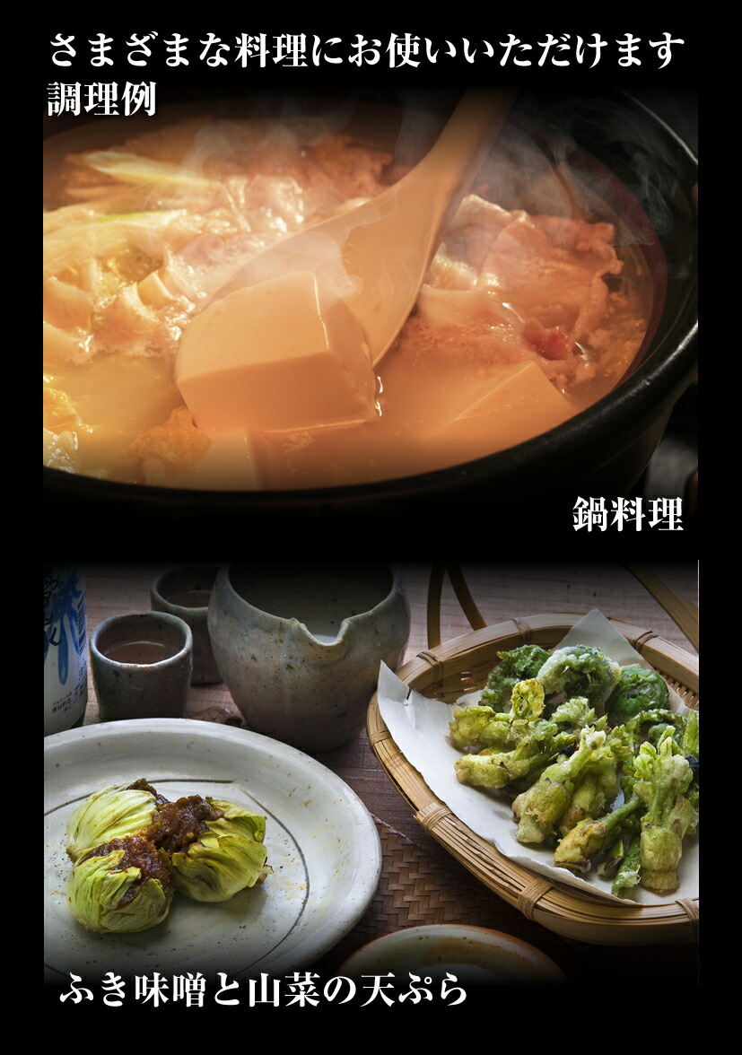 ふき味噌と山菜の天ぷら