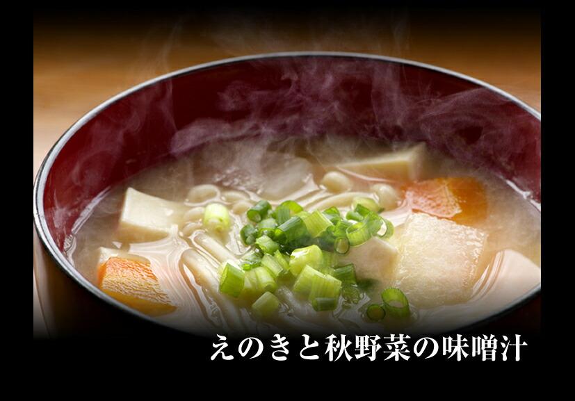 えのきと秋野菜の味噌汁