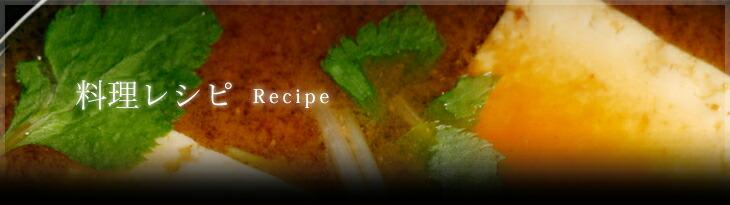みそ料理レシピ