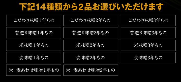 下記14種類の味噌から2品お選びいただけます