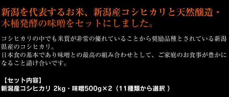 シヒカリの中でも米質が非常の優れていることから奨励品種とされている新潟県産のコシヒカリ。