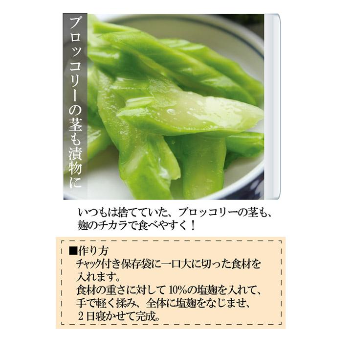 ブロッコリーの塩麹漬け