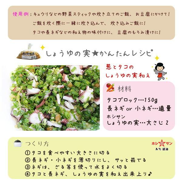 しょうゆの実 レシピ