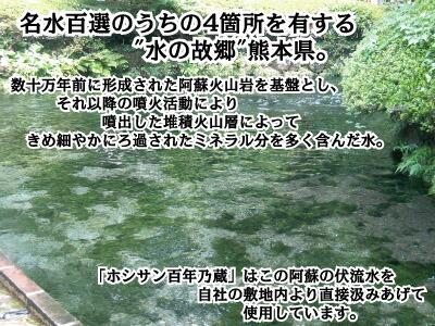 阿蘇伏流水 百年乃蔵2