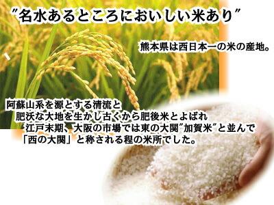 熊本県産米 百年乃蔵2