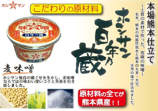 阿蘇伏流水 百年乃蔵麦300g