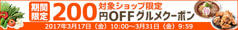 200円OFFクーポン キャンペーン!